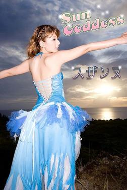スザンヌ Sun Goddess【image.tvデジタル写真集】-電子書籍