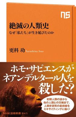 絶滅の人類史 なぜ「私たち」が生き延びたのか-電子書籍