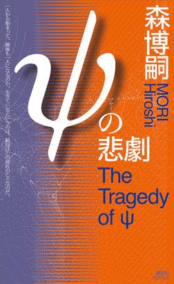 ψの悲劇 The Tragedy of ψ-電子書籍