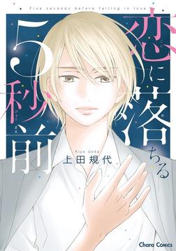 恋に落ちる5秒前【SS付き電子限定版】-電子書籍
