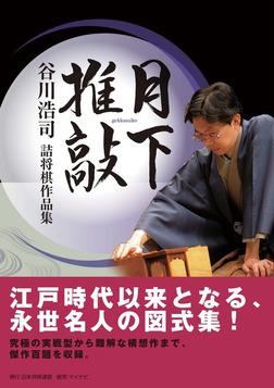 月下推敲 谷川浩司詰将棋作品集-電子書籍