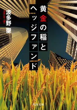 黄金の稲とヘッジファンド-電子書籍