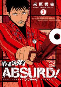 報道ギャング ABSURD!(3)