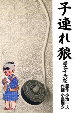 子連れ狼(26)-電子書籍