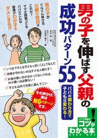 男の子を伸ばす父親の成功パターン55 : パパの関わり方で子どもは変わる!
