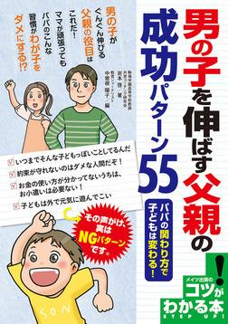 男の子を伸ばす父親の成功パターン55 : パパの関わり方で子どもは変わる!-電子書籍