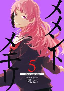 メメントメモリ(5)-電子書籍