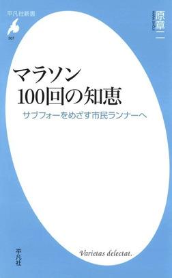 マラソン100回の知恵-電子書籍