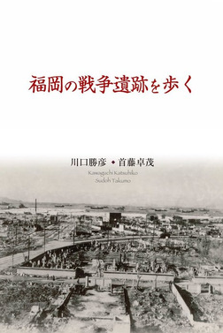 福岡の戦争遺跡を歩く-電子書籍