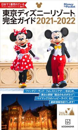 東京ディズニーリゾート完全ガイド 2021-2022-電子書籍