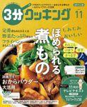 【日本テレビ】3分クッキング 2019年11月号