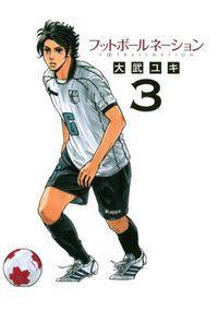 フットボールネーション(3)【期間限定 無料お試し版】