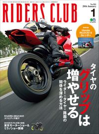RIDERS CLUB 2016年1月号 No.501