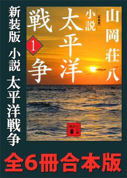 新装版 小説太平洋戦争 全6冊合本版-電子書籍