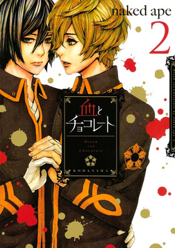 血とチョコレート(2)-電子書籍