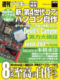 新・第4世代コアiパソコン自作