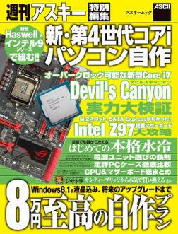 新・第4世代コアiパソコン自作-電子書籍