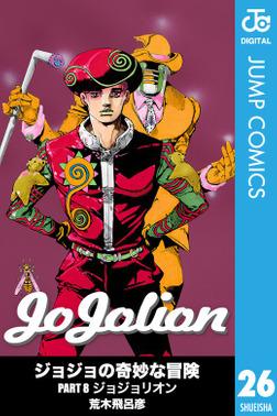 ジョジョの奇妙な冒険 第8部 モノクロ版 26-電子書籍