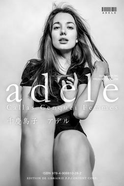 アデル-電子書籍