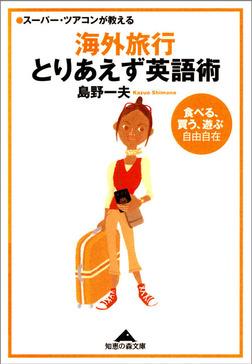 スーパー・ツアコンが教える 海外旅行とりあえず英語術~「食べる、買う、遊ぶ」自由自在~-電子書籍
