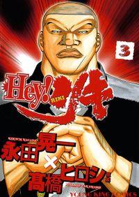 Hey!リキ 3巻