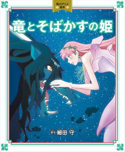 竜とそばかすの姫 角川アニメ絵本-電子書籍