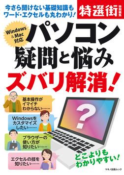パソコン疑問と悩みズバリ解消!-電子書籍