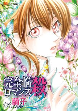 完全悩殺ロマンス(2)-電子書籍
