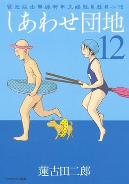 しあわせ団地(12)-電子書籍