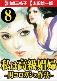 私は高級娼婦 ~男コロガシの作法~(分冊版) 【第8話】
