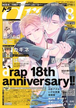 drap 2018年08月号-電子書籍