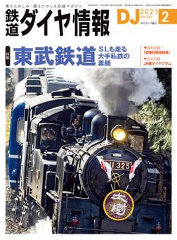 鉄道ダイヤ情報_2021年2月号-電子書籍