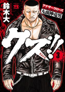 クズ!! ~アナザークローズ九頭神竜男~ 3-電子書籍