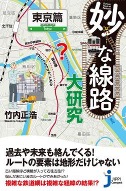 妙な線路大研究 東京篇-電子書籍