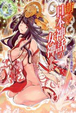萌える!日本神話の女神事典-電子書籍