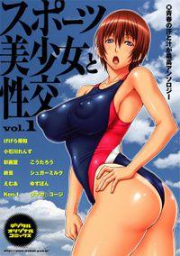 スポーツ美少女と性交vol.1