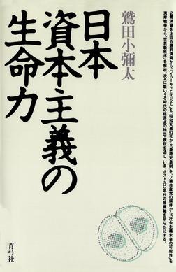 日本資本主義の生命力-電子書籍