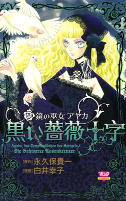 鏡の巫女 アヤカ 黒い薔薇十字-電子書籍