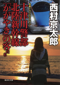十津川警部 北陸新幹線「かがやき」の客たち-電子書籍