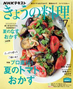 NHK きょうの料理 2020年7月号-電子書籍