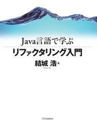 Java言語で学ぶリファクタリング入門