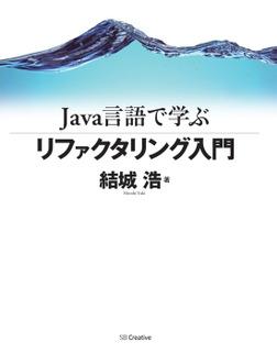 Java言語で学ぶリファクタリング入門-電子書籍