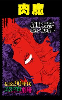 肉魔~伝説の90年代エログロ・レディース劇場
