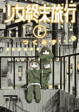 少女終末旅行 2巻-電子書籍
