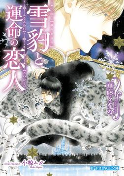雪豹と運命の恋人-電子書籍