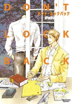 ドント・ルックバック-電子書籍