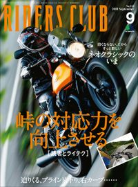 RIDERS CLUB No.533 2018年9月号