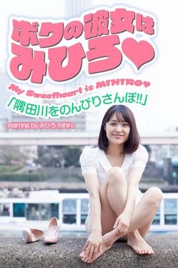 ボクの彼女はみひろ 「隅田川をのんびりさんぽ!!」-電子書籍