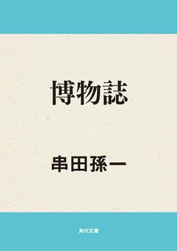 博物誌-電子書籍