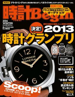 時計Begin 2014年冬号 vol.74-電子書籍